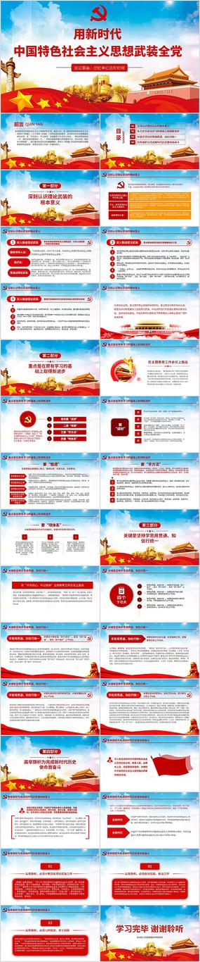 用新时代中国特色社会主义思想武装全党