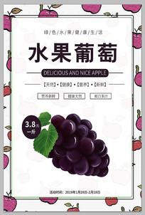 原创水果葡萄设计设计海报
