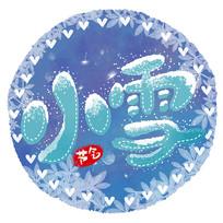 原创圆形24节气相关手绘小雪艺术字