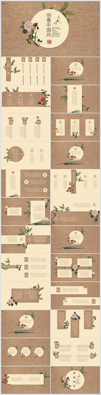 中国风花卉文艺动态PPT模板