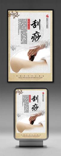 中医养生刮痧宣传海报