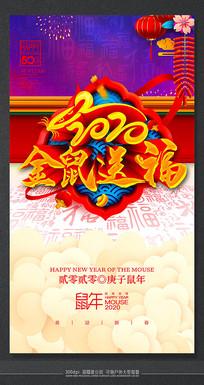 2020鼠年春节节日活动海报