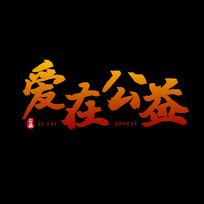 愛在公益中國風書法毛筆藝術字