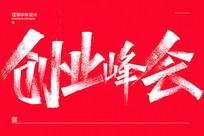 创业峰会主题字体设计