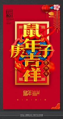 创意2020鼠年节日活动海报