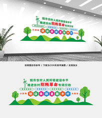 村庄清洁行动标语文化墙