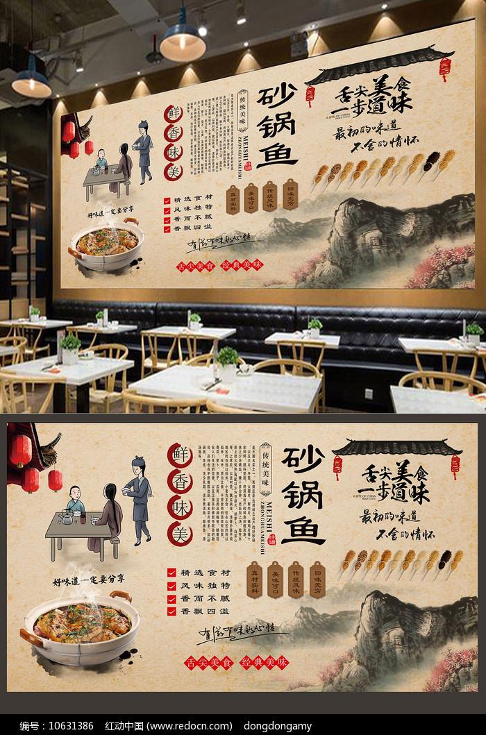 大理砂锅鱼背景墙图片