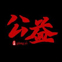 公益中國風書法毛筆藝術字
