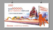 公寓商铺地产手机宣传广告微信海报