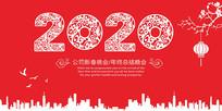 剪纸2020年会元旦春节晚会舞台背景板