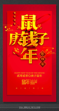 精品2020鼠年节日活动海报