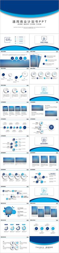 蓝色微立体通用商业计划书ppt模版