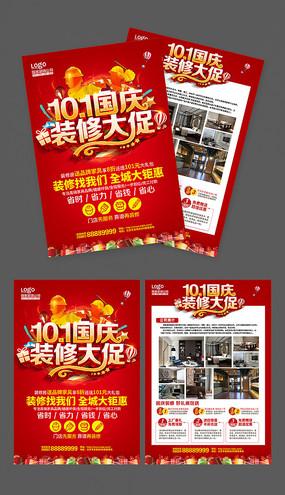 十一国庆节装修宣传单