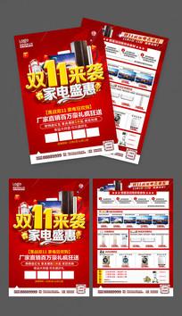 双11家电促销宣传单设计