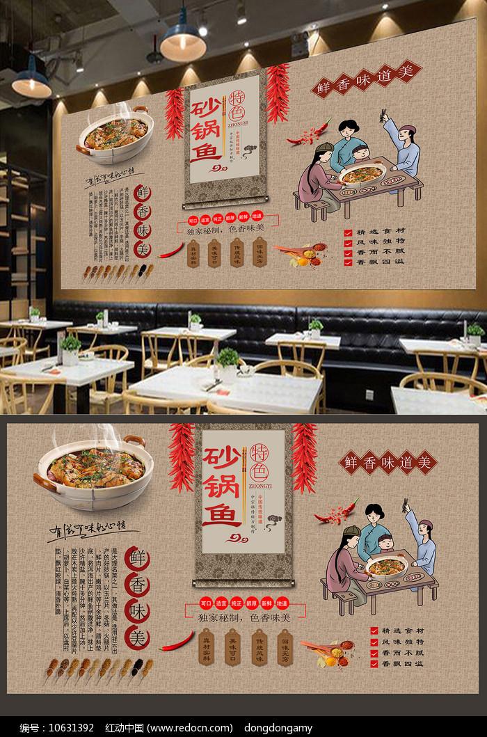 香辣砂锅鱼背景墙图片