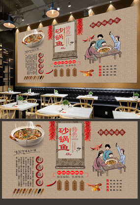 香辣砂锅鱼背景墙