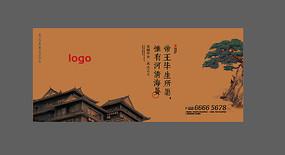 中国风地产形象广告