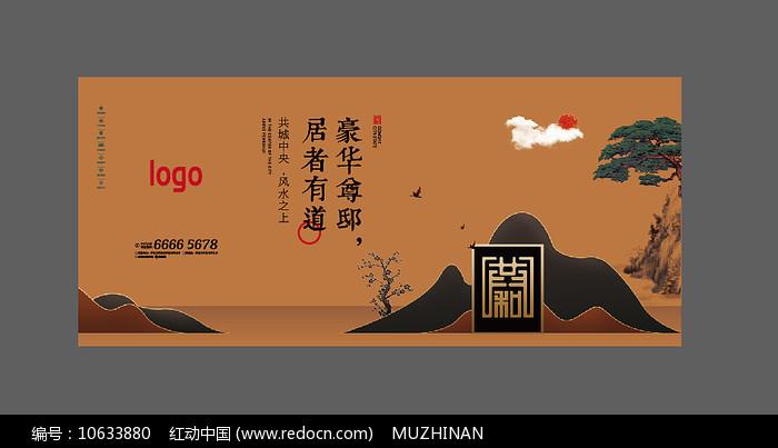 中国风房地产广告设计图片