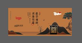中国风房地产广告设计