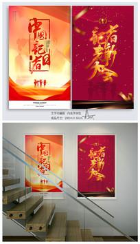 中国记者日表彰大会海报