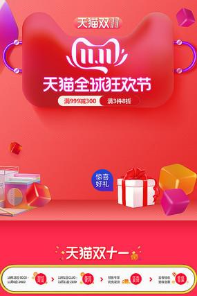 2019淘宝天猫双十一无线首页
