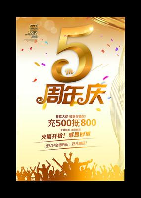 5周年庆典促销活动海报