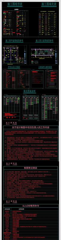 CAD施工图标准施工图线型表填充表