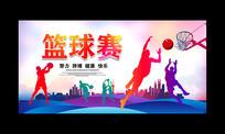 炫彩大气篮球比赛背景展板