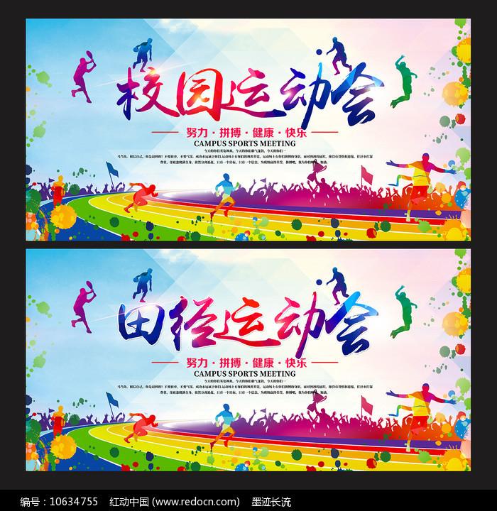炫彩校园运动会背景板图片