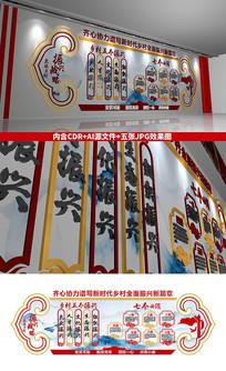 创意中式乡村振兴文化墙