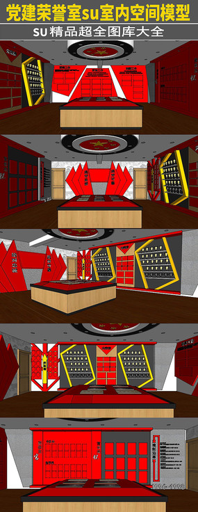 党建荣誉室su室内空间模型