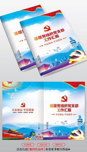 党委党建工作汇报封面宣传画册封面