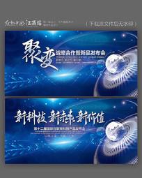 大气蓝色科技战略合作发布会背景板