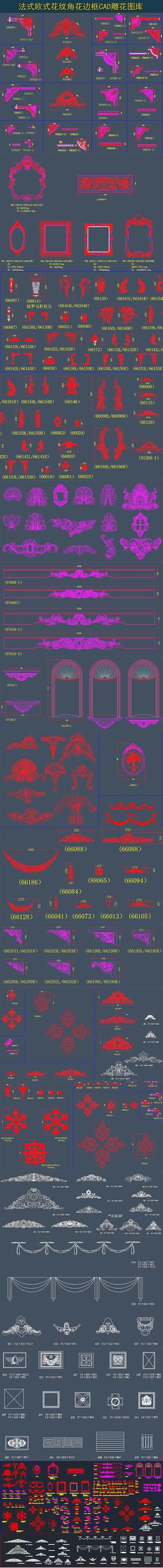 法式雕花角花边框CAD图库