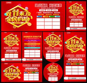 红色双十一节日全套促销广告设计