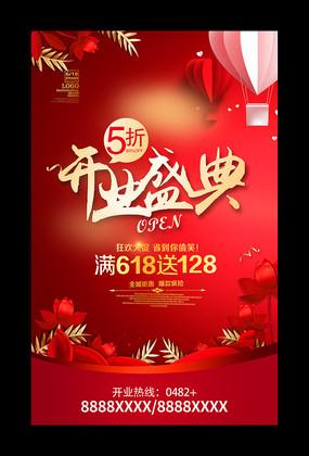 红色喜庆新店开业盛典促销活动海报