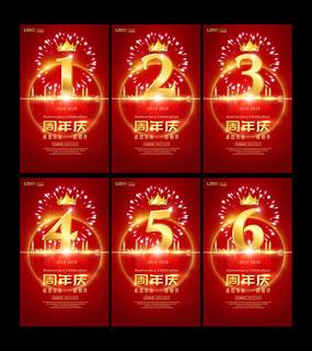 红色喜庆周年庆店庆倒计时宣传海报