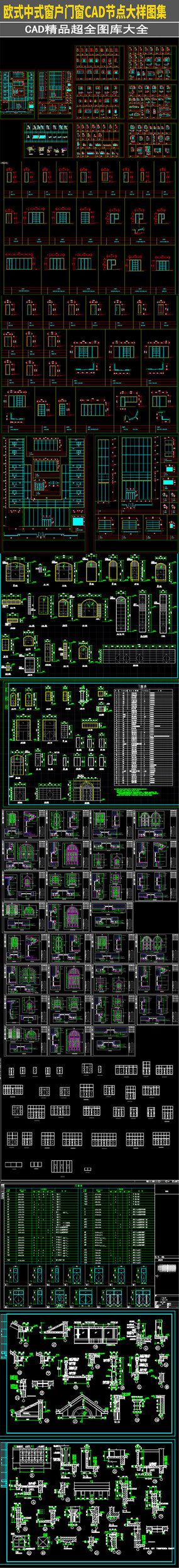 欧式中式窗户门窗CAD节点图集