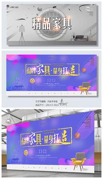 品牌家居定制家具双11海报