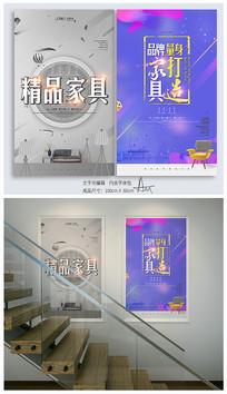 品牌家居定制家具双十一海报