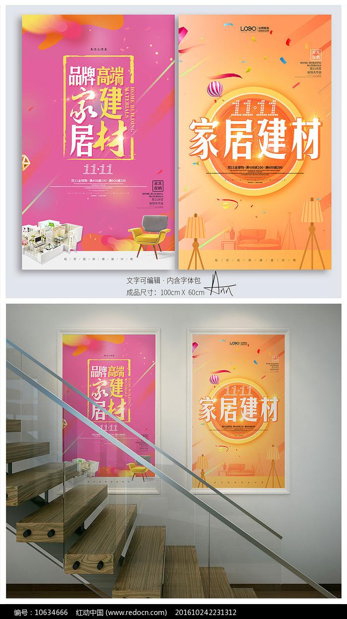 品牌家居建材双11海报图片
