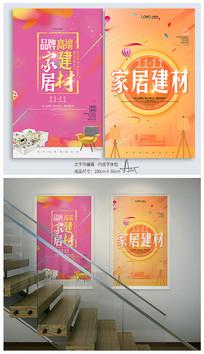 品牌家居建材双11海报