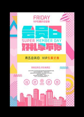 商场VIP会员日海报