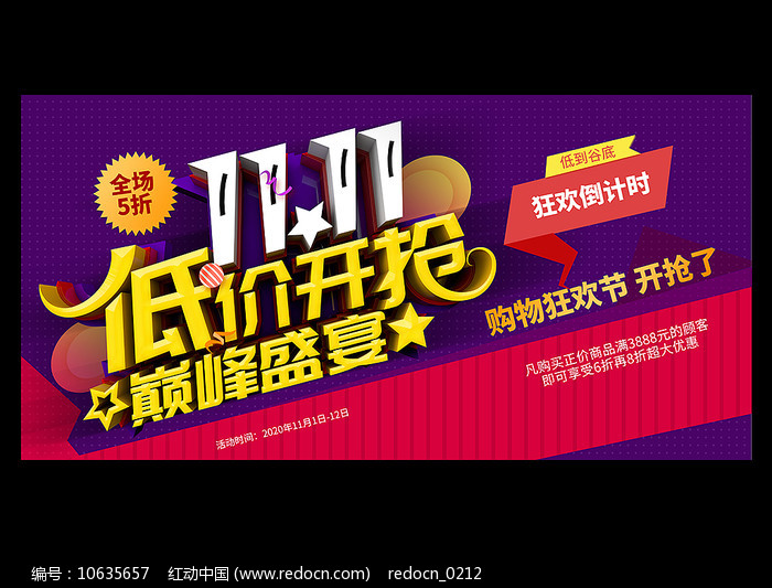 商超双11光棍节促销活动海报图片