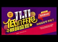 商超双11光棍节促销活动海报