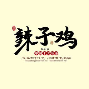 十大名菜辣子鸡中国风书法毛笔艺术字