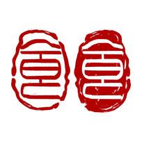 食中国风古典古书印章艺术字