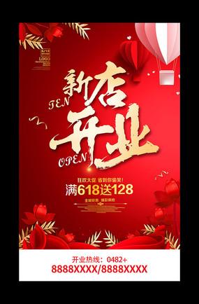 新店开业宣传促销活动海报
