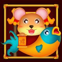 原创抱着鲤鱼的老鼠卡通插画