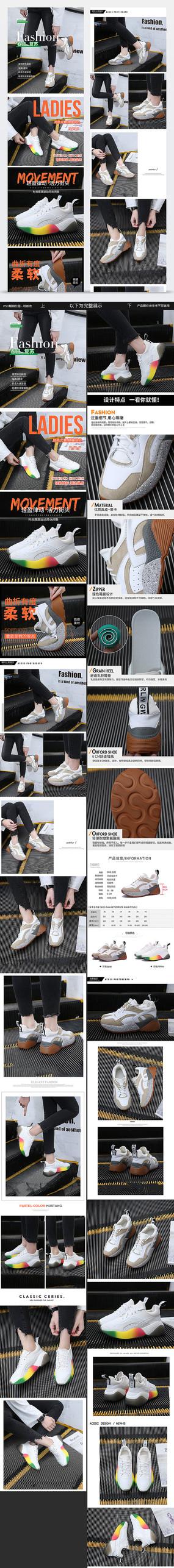单鞋详情页